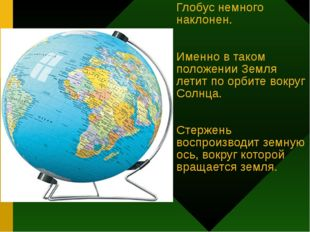 Точки земной поверхности, через которые воображаемая земная ось выходит из зе