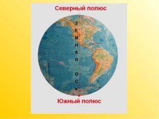 Посередине глобус пересекает горизонтальная линия. Она называется экватором.