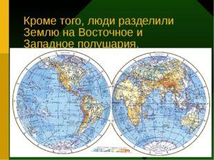 Экватор и полюсы - это воображаемые линии и точки. Они никак не обозначены на