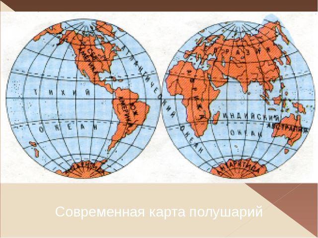 Современная карта полушарий