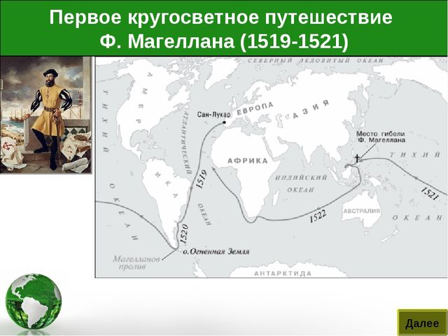 Первое кругосветное путешествие Ф. Магеллана (1519-1521) Далее