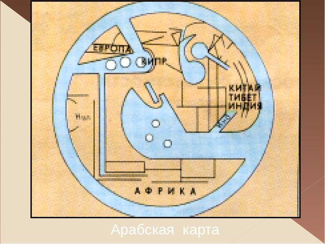 Арабская карта