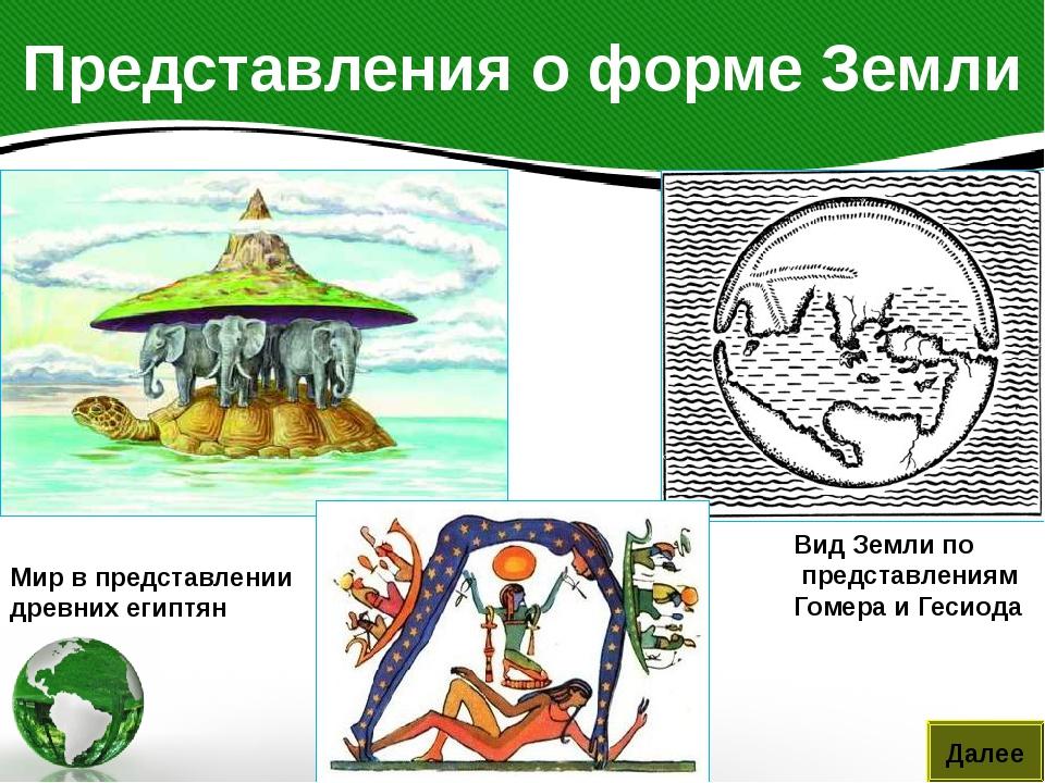 Представления о форме Земли Далее Мир в представлении древних египтян Вид Зем...