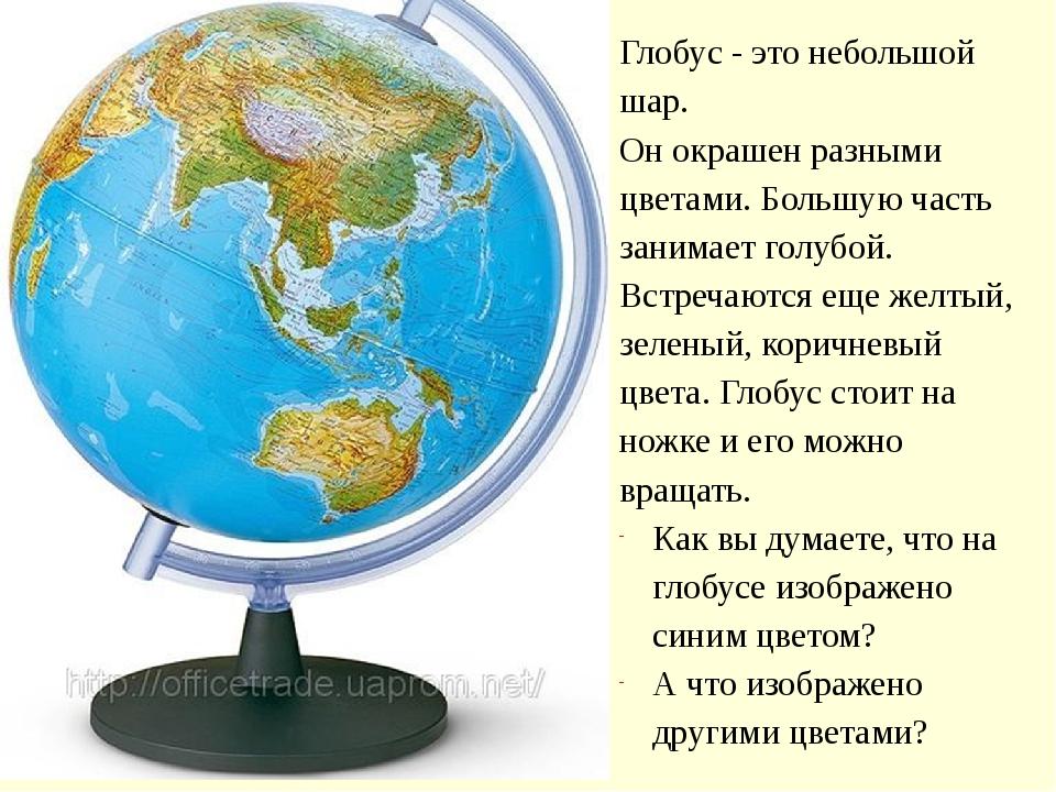 Помогите восстановить рассказ, в котором много «белых пятен». Модель Земли -...
