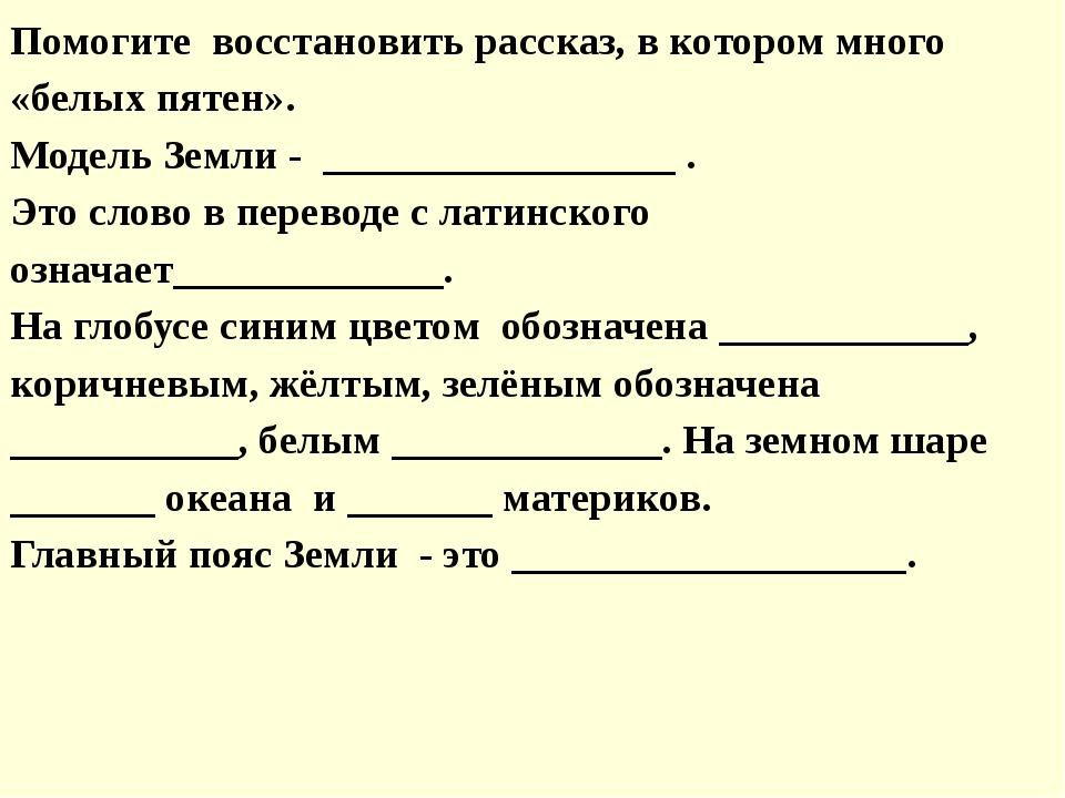 ОТ ГЛОБУСА К КАРТЕ