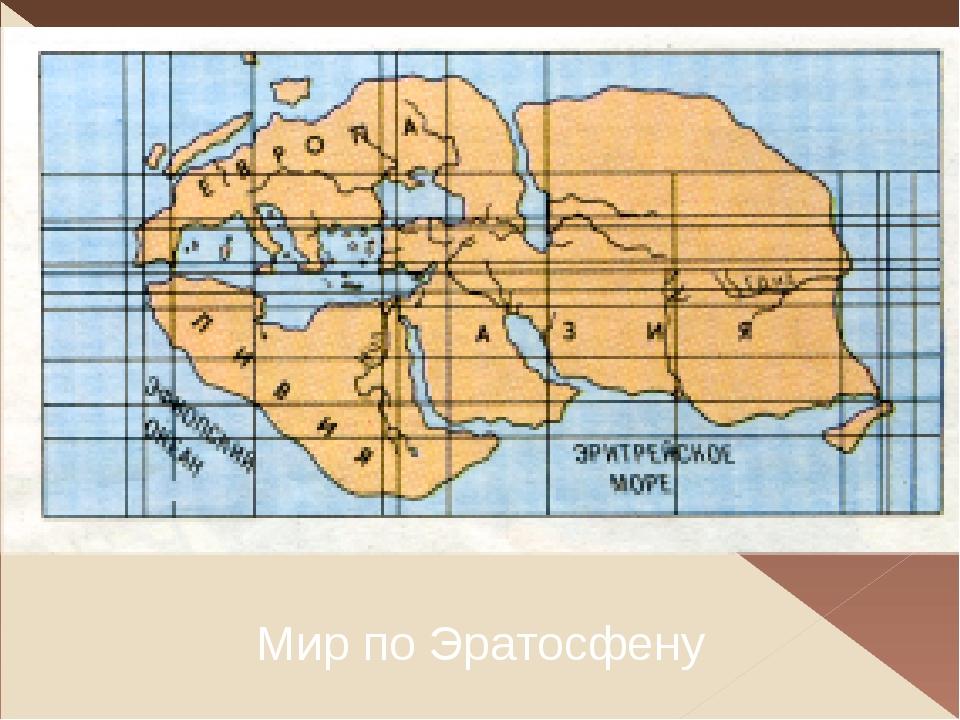 Мир по Эратосфену