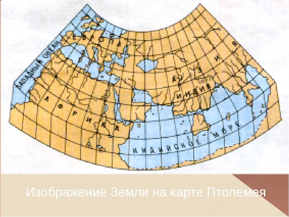 Изображение Земли на карте Птолемея