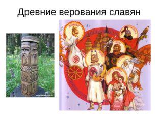Древние верования славян