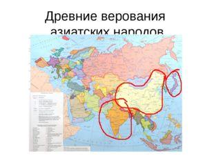 Древние верования азиатских народов