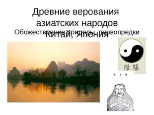 Древние верования азиатских народов Китай, Япония Обожествление природы, перв