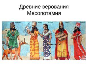 Древние верования Месопотамия