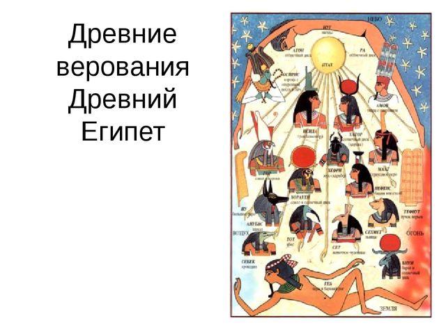 Древние верования Древний Египет