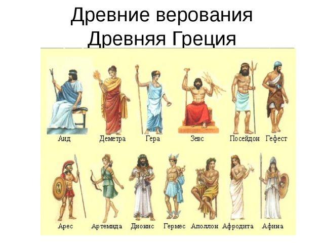 Древние верования Древняя Греция