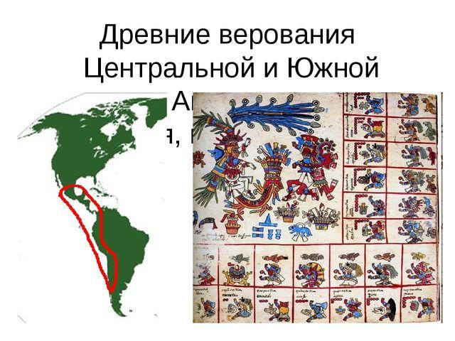 Древние верования Центральной и Южной Америки Майя, инки, ацтеки