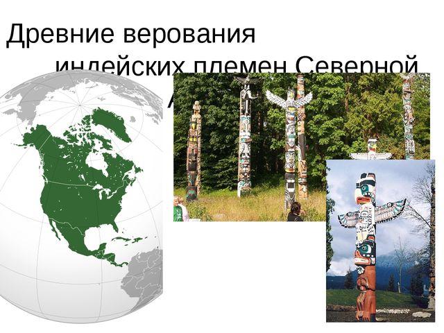 Древние верования индейских племен Северной Америки