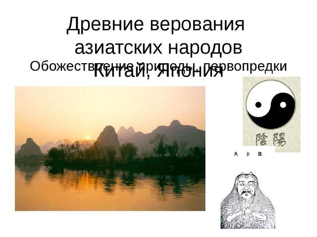 Древние верования азиатских народов Китай, Япония Обожествление природы, перв...