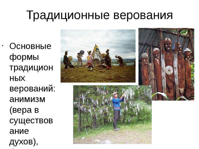 Традиционные верования Основные формы традиционных верований: анимизм (вера в...