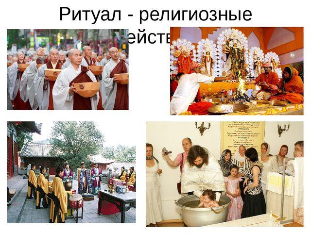 Ритуал - религиозные действия