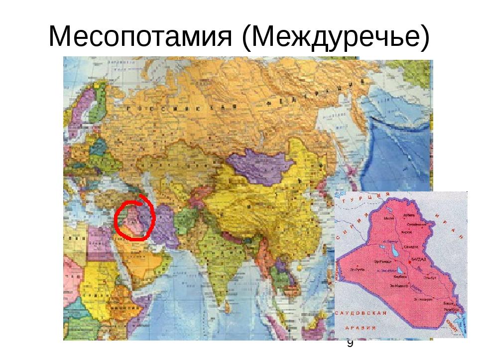 Месопотамия (Междуречье)