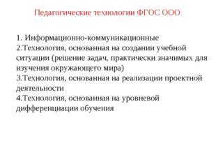 Педагогические технологии ФГОС ООО Информационно-коммуникационные Технология,
