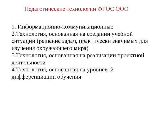 Педагогические технологии ФГОС ООО Информационно-коммуникационные Технология,...