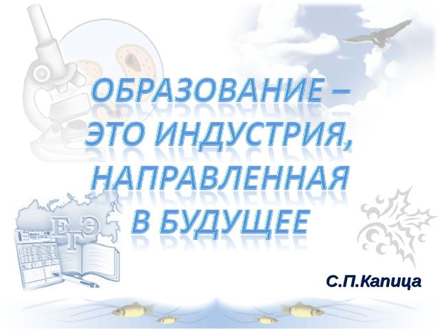 С.П.Капица