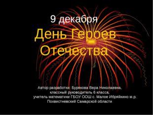 9 декабря День Героев Отечества Автор разработки: Бурякова Вера Николаевна, к