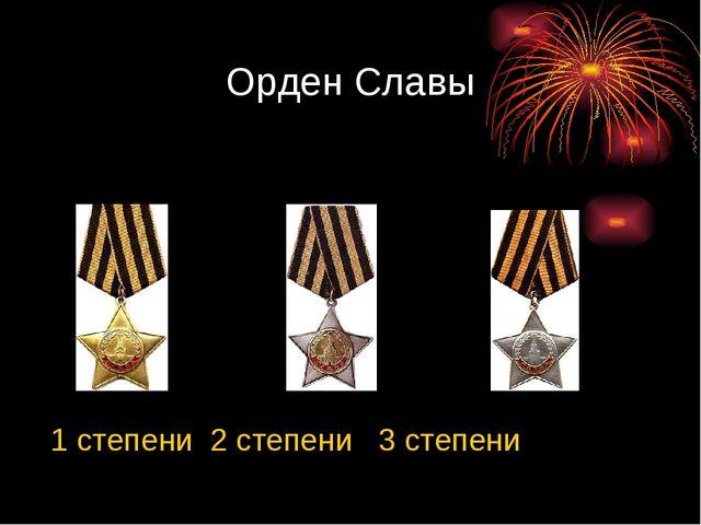 Орден Славы 1 степени 2 степени 3 степени
