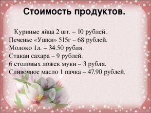 Стоимость продуктов. Куриные яйца 2 шт. – 10 рублей. Печенье «Ушки» 515г – 68