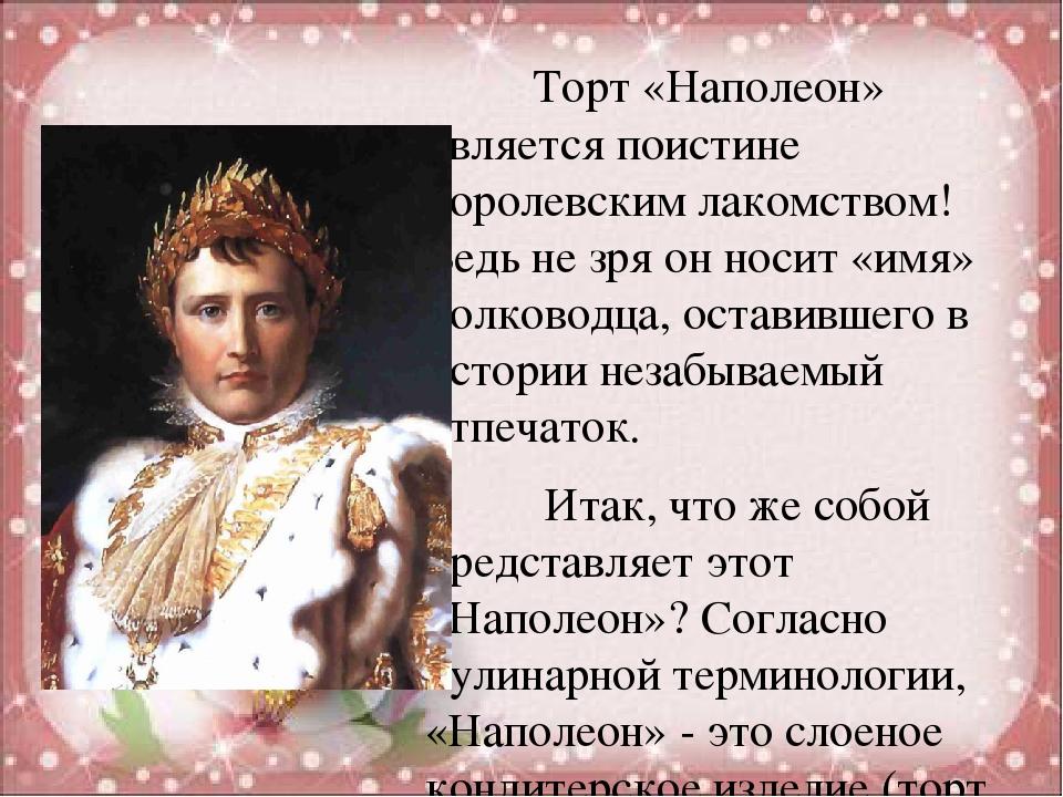 Торт «Наполеон» является поистине королевским лакомством! Ведь не зря он нос...