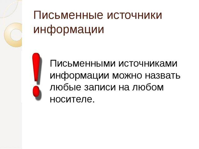 Письменные источники информации Письменными источниками информации можно назв...