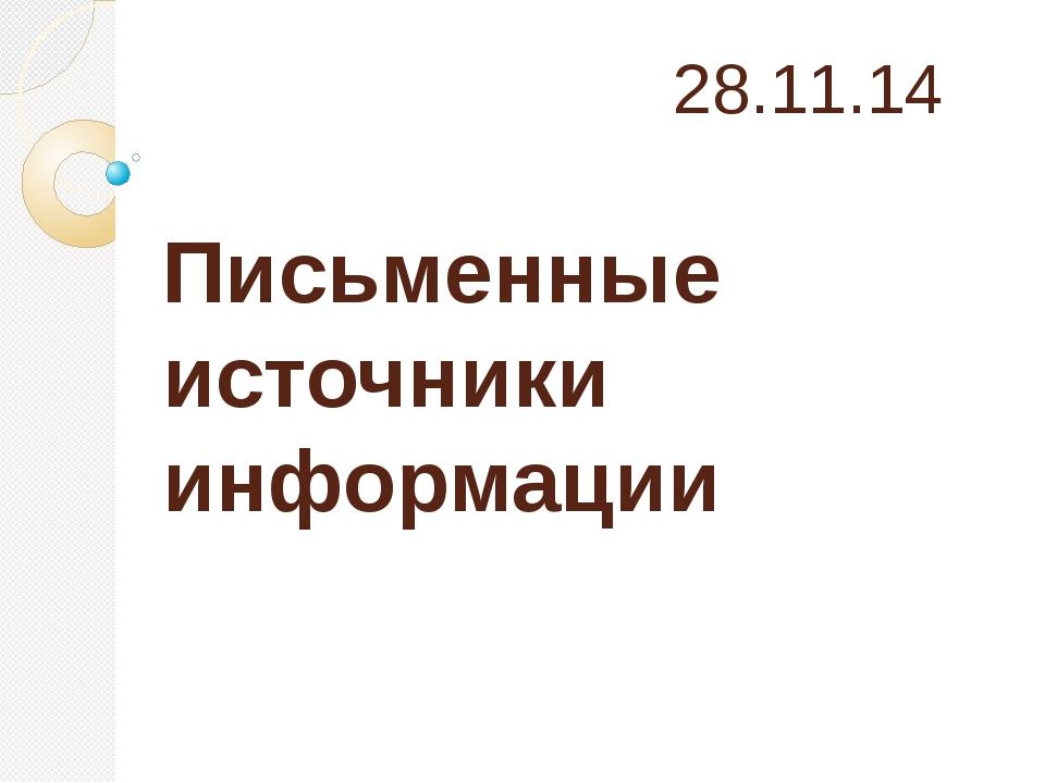Письменные источники информации 28.11.14