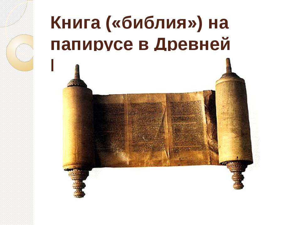 Книга («библия») на папирусе в Древней Греции