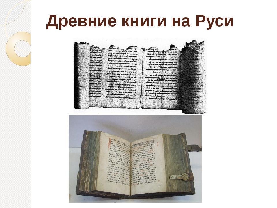 Древние книги на Руси