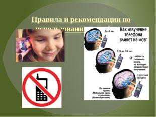 Правила и рекомендации по использованию телефона.