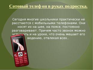 Сотовый телефон в руках подростка. Сегодня многие школьники практически не ра