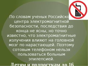 По словам ученых Российского центра электромагнитной безопасности, последстви
