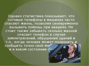 Однако статистика показывает, что сотовые телефоны в машинах часто спасают жи