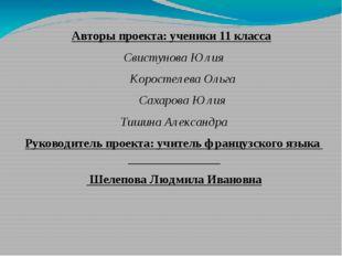 Авторы проекта: ученики 11 класса Свистунова Юлия Коростелева Ольга Сахаро