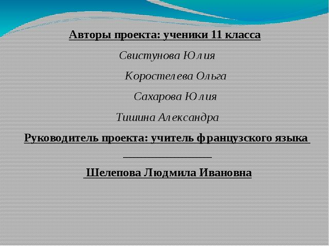 Авторы проекта: ученики 11 класса Свистунова Юлия Коростелева Ольга Сахаро...