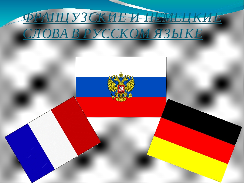 ФРАНЦУЗСКИЕ И НЕМЕЦКИЕ СЛОВА В РУССКОМ ЯЗЫКЕ