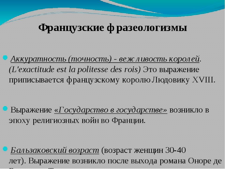 Французские фразеологизмы Аккуратность (точность) - вежливость королей. (L'e...