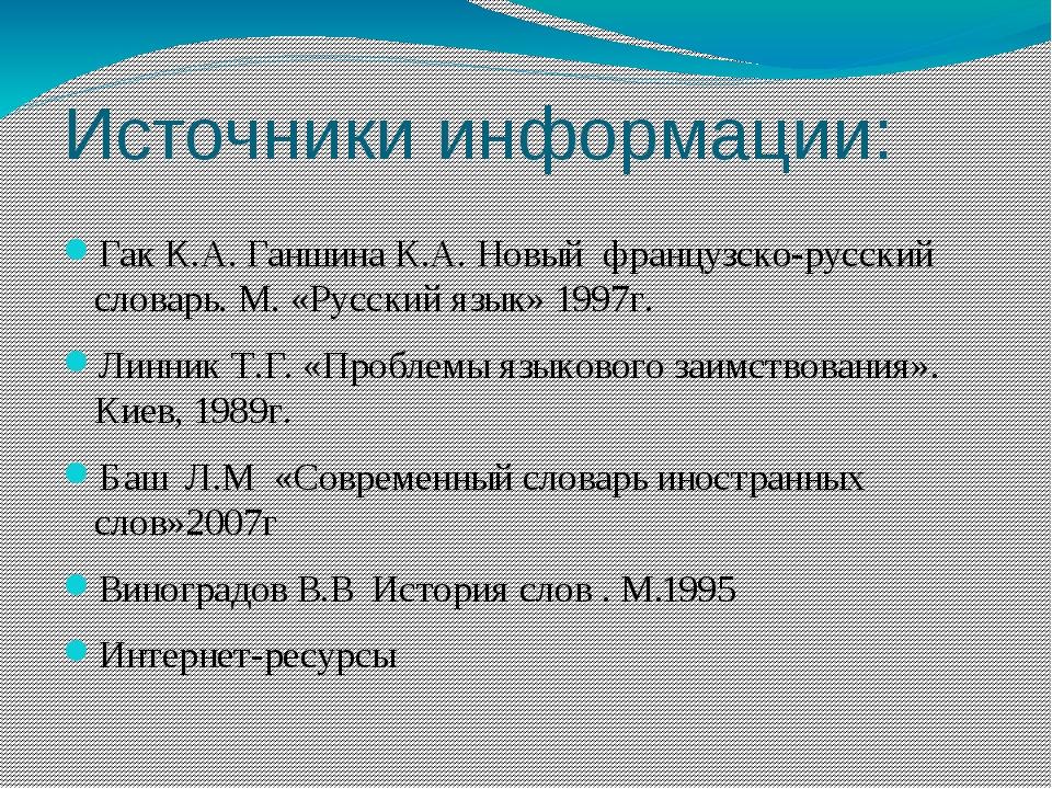 Источники информации: Гак К.А. Ганшина К.А. Новый французско-русский словар...