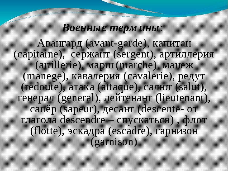 Военные термины: Авангард (avant-garde), капитан (capitaine), сержант (serge...