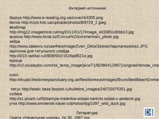 Интернет-источники: барсук http://www.e-reading.org.ua/cover/4/4305.png белк