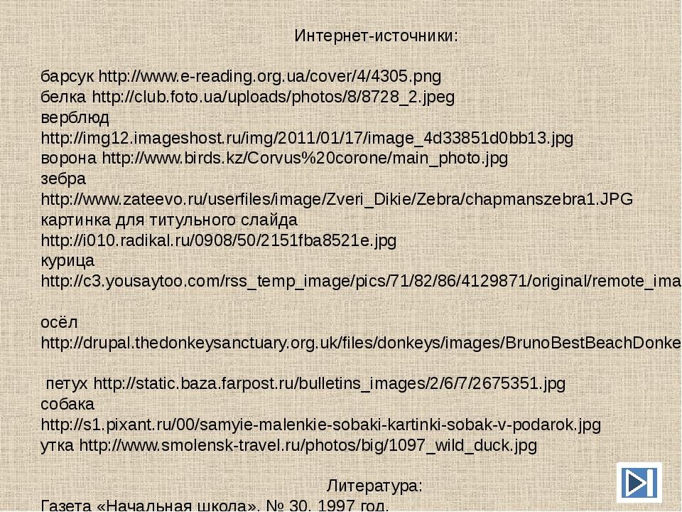 Интернет-источники: барсук http://www.e-reading.org.ua/cover/4/4305.png белк...