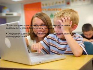 Родители дают советы, которые помогут скорректировать деятельность детей в сл