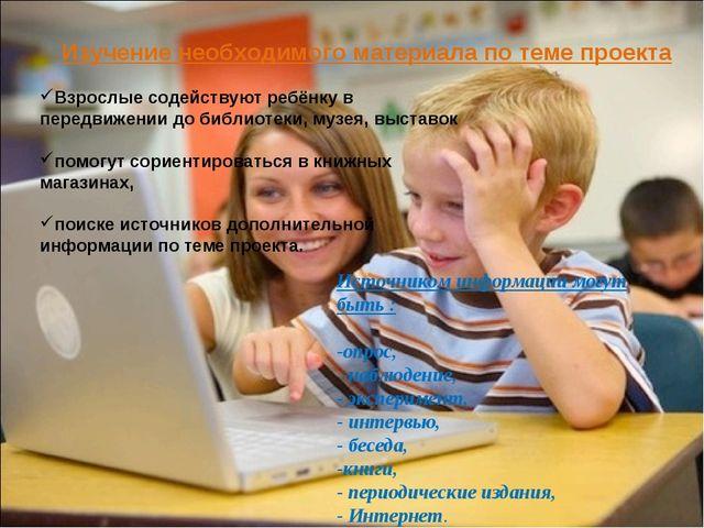Изучение необходимого материала по теме проекта Взрослые содействуют ребёнку...