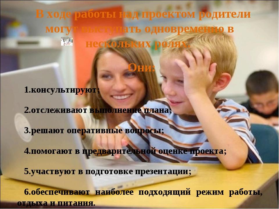 В ходе работы над проектом родители могут выступать одновременно в нескольки...