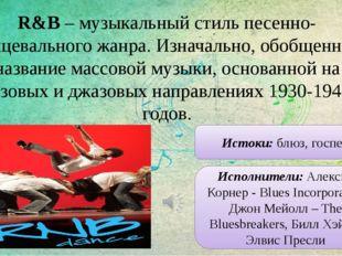 R&B – музыкальный стиль песенно-танцевального жанра. Изначально, обобщенное н